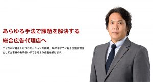 代表取締役社長 白崎利郎